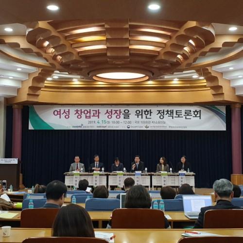 여성 창업과 성장을 위한 정책토론회