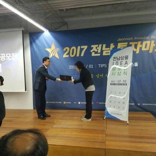 전남상품아이디어 공모전 최우수상 2017.12